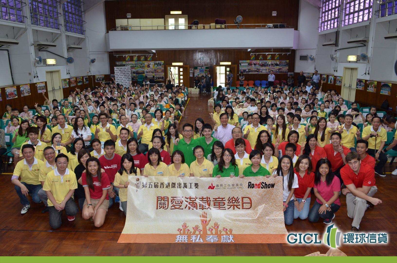 THE HONG KONG VOLUNTEER AWARD- CHILDREN DAY