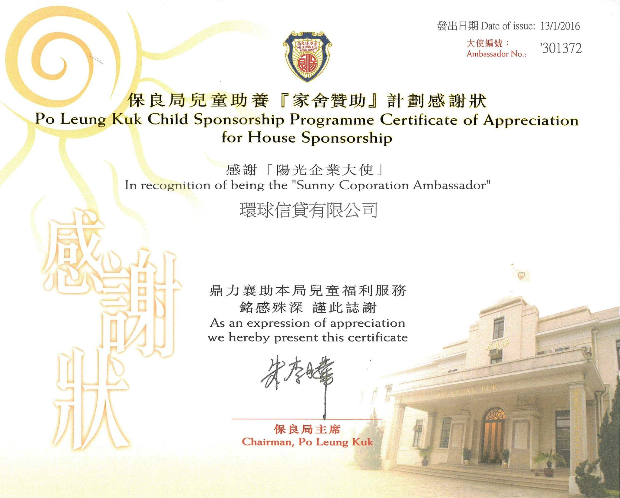 Po leung kuk child sponsorship programme certificate of po leung kuk child sponsorship programme certificate of appreciation of house sponsorship sunny coporation ambassador yelopaper Choice Image