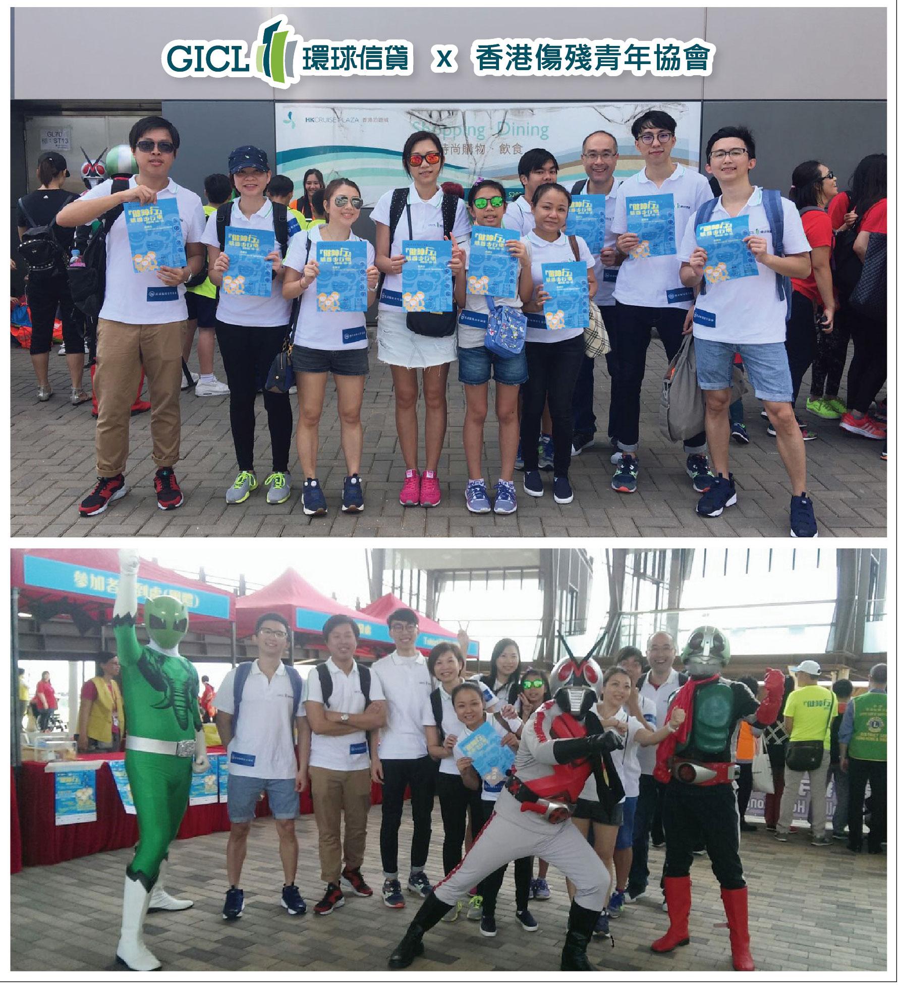 HONG KONG FEDERATION OF HANDICAPPED YOUTH – JOY CHARITY WALK 2016