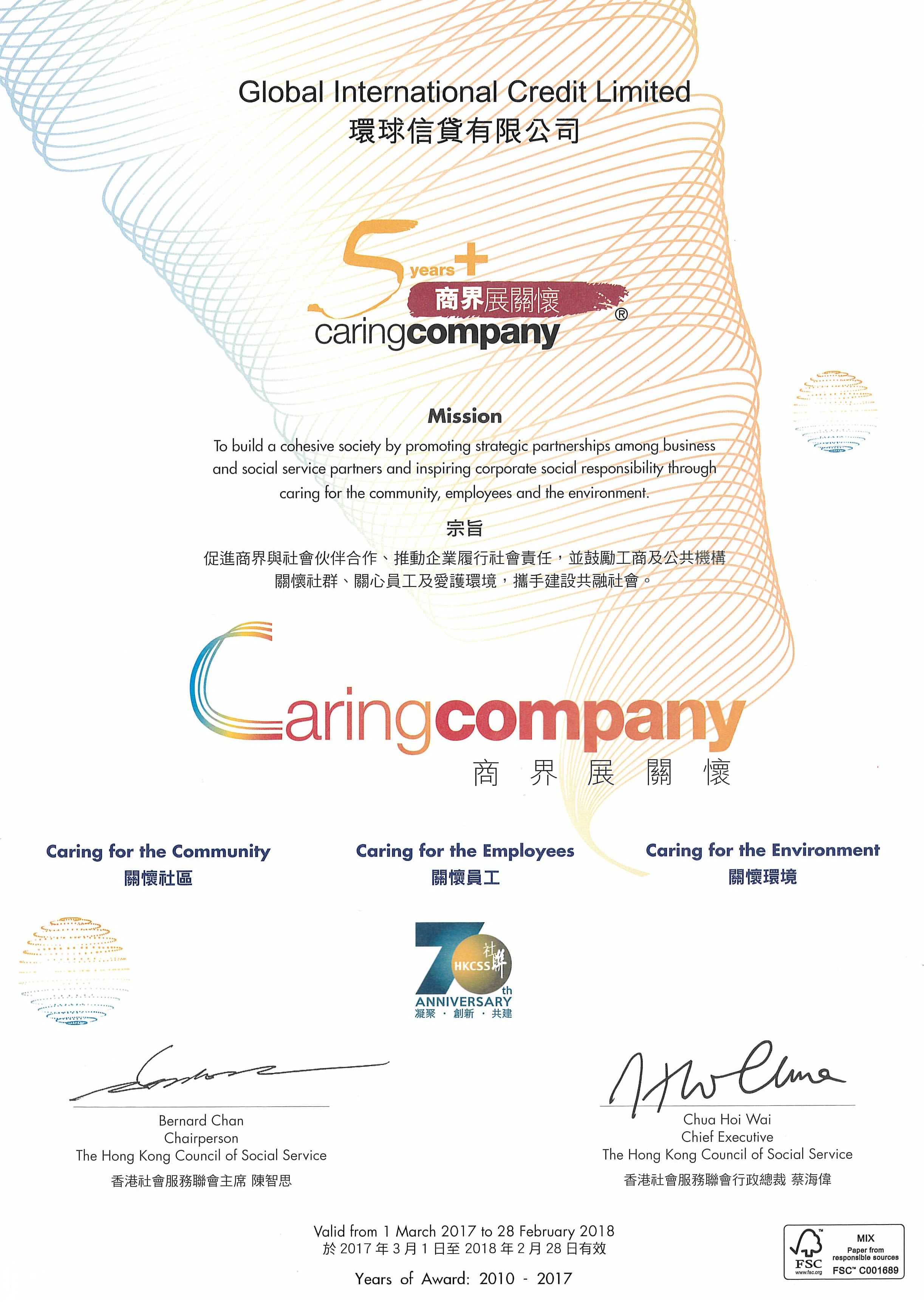 GICL – Caring Company 2017-2018