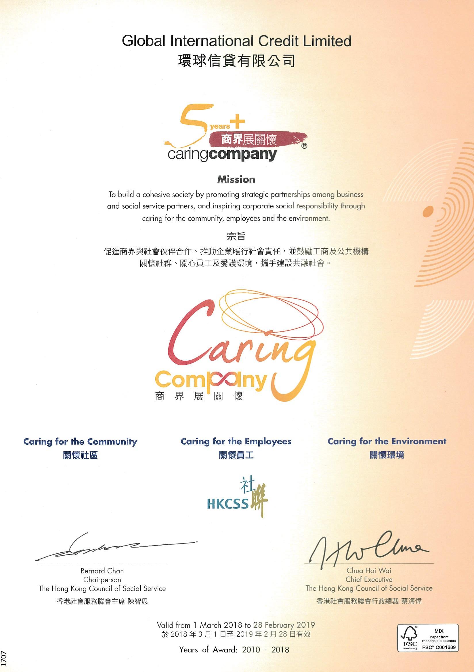 GICL – Caring Company 2018