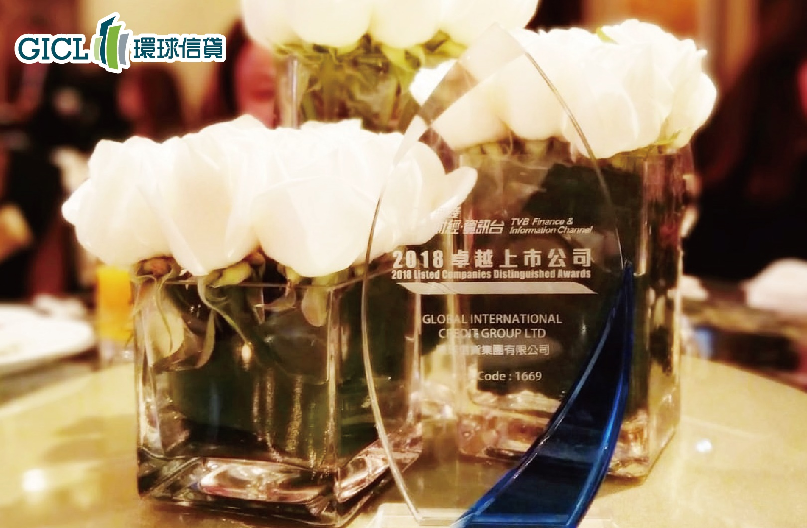 GICL – LISTED COMPANIES DISTINGUISHED AWARDS 2018